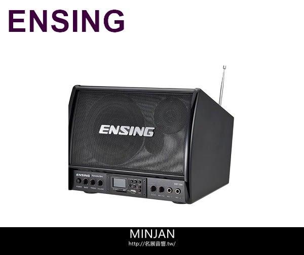 【台北視聽劇院音響影音】燕聲 ENSING ESY-500W 卡拉OK小音響(含VHF無線麥克風x1