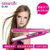 【Dr.AV】ShowGirl  窄版造型離子夾(HS-305J)
