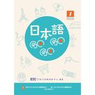 日本語GOGOGO 1(增訂版)