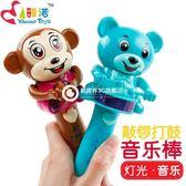電動打鼓動物玩具嬰兒音樂棒0-1-3歲寶寶帶燈光玩具-Rtwj45