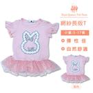 粉色兔子長版上衣 網紗短洋裝 [3766] RQ POLO 5-17碼 春夏 童裝 現貨