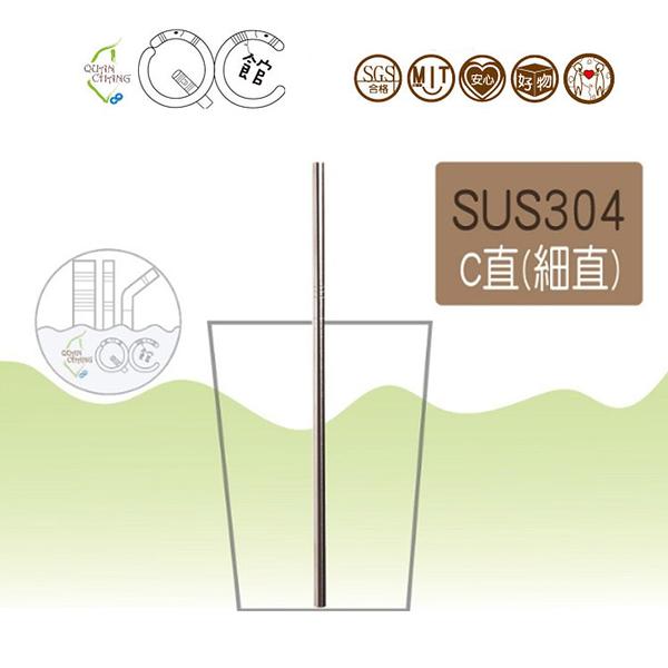 台灣QC 日本鋼材-304細(C)直 日本鋼材 食品級不鏽鋼吸管/環保吸管 (單支 )