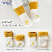 寶寶襪子秋冬季0加厚保暖1新生兒童3男嬰兒女5歲男童女童中筒長襪