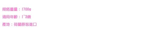 美強生優兒A+幼兒成長奶粉1700g /罐1030元(超取3罐以下)