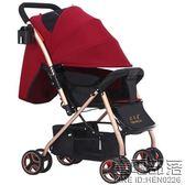 億寶萊嬰兒推車可坐可躺折疊嬰兒車輕便攜式四季通用兒童手小推車【萊爾富免運】