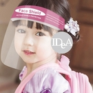 IDEA 兒童防護面罩 防噴罩 面罩 防護 防護罩 透明PET 防疫 不起霧 FDA 幼兒
