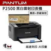 【有購豐】PANTUM 奔圖 P2500 黑白有線雷射印表機 + PC210EV 黑色全新原廠碳粉匣