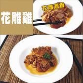 【YourShop】快樂大廚主廚私房美食料理包(花雕雞一包入170g)