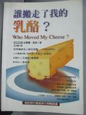 【書寶二手書T1/財經企管_GFI】誰搬走了我的乳酪_遊羽泰, 史賓賽強