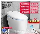 馬桶JOMOO九牧智慧馬桶 全自動無水箱即熱式一體式智慧坐便器Z1S390 交換禮物 LX