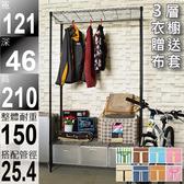 【免運費/探索生活】121x46x210公分 三層輕型烤漆黑色衣櫥 贈防塵布套 鐵架