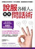 (二手書)說服各種人的聰明問話術:要什麼答案,就要知道怎麼問,日本最受歡迎的心..