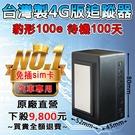 台灣製[免插卡4G版]待機100天![追蹤王]汽車追蹤器  定位器   GPS 追蹤器