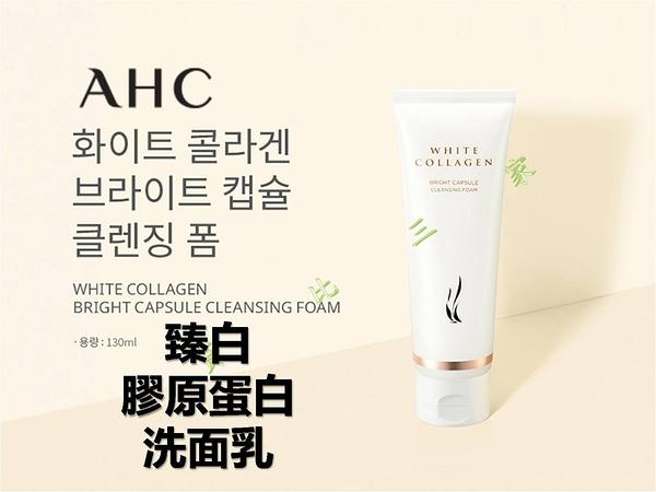 AHC 臻白膠原蛋白洗面乳 豐潤 淨嫩 光潤 潔面霜 保濕 控油 清爽 潔面露 去除彩妝 深層清潔 髒污