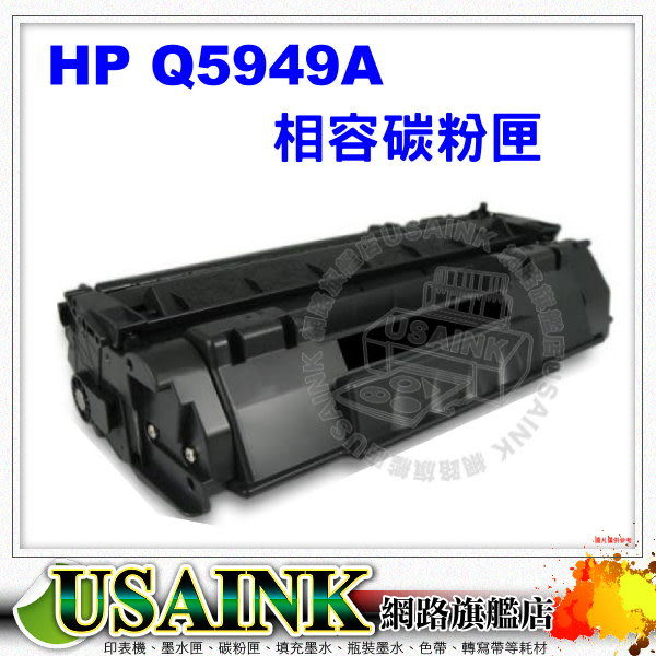 USAINK ☆ HP Q5949A / 49A  相容碳粉匣 Laser Jet 1160/1320/1320N/1320TN/3390MFP/3392MFP