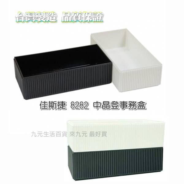 【九元生活百貨】佳斯捷 8282 中晶登事務盒 收納盒 整理盒 事務盒