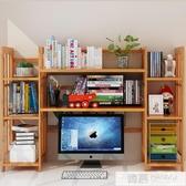 書架簡易桌上桌面學生用書桌收納置物架多層實木小書架竹桌上小型 韓慕精品 YTL