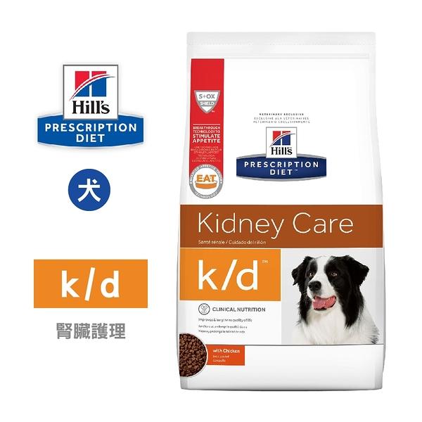 希爾思 Hills 犬用 K/D 腎臟病護理 8.5LB 控制磷含量 維持精實肌肉量 處方 狗飼料