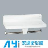 和成 HCG 毛巾衛生紙架 BA578 安逸衛浴館