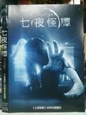 挖寶二手片-Y110-097-正版DVD-電影【七夜怪譚】-七夜怪談系列全新篇章(直購價)