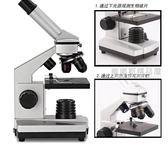 bresser顯微鏡學生兒童專業生物電子檢測光學便攜式高倍科學實驗QM  維娜斯精品屋