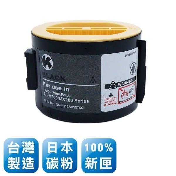 【新風尚潮流】 傳揚 Epson AL-M200 MX200 台製日本巴川相容碳粉匣 S050709
