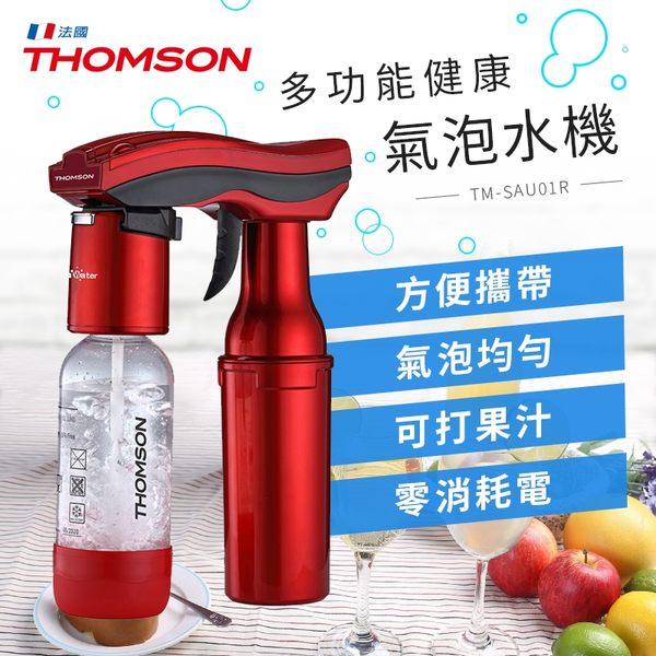 THOMSON氣泡水機-210g氣瓶加購區【HTK030】零耗電補充瓶替換瓶碳酸飲料汽泡飲汽水機#捕夢網