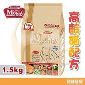 MOBBY莫比 高齡貓配方/貓飼料 1.5kg【寶羅寵品】