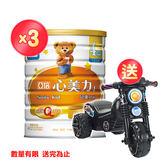 亞培 心美力4號High Q Plus(1700g)三入組【加贈】三輪滑步摩托車│飲食生活家
