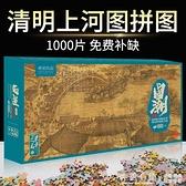 拼圖1000片清明上河圖全景圖掛壁畫成人解壓成年解悶中國風高難度 怦然新品