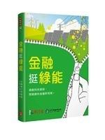 二手書博民逛書店 《金融挺綠能》 R2Y ISBN:9863991058│台灣銀行家
