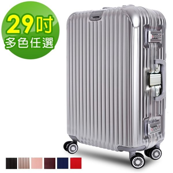 Travelhouse 爵世風華 29吋PC鋁框鏡面行李箱(多色任選)