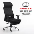 IONRAX OC3 SEAT SET ...