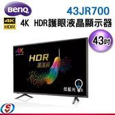 【信源電器】43吋 BENQ 明碁 4K HDR護眼大型液晶顯示器43JR700 (不含安裝,配送到1樓)