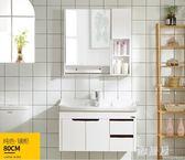 浴室櫃浴室樻組合衛生間洗臉盆樻洗手臺盆樻浴樻洗漱臺掛墻式現代簡約 LN2557 【雅居屋】