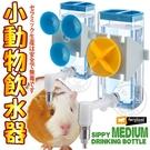 📣此商品48小時內快速出貨🚀》義大利ferplast富寶》寵物鼠專用飲水器-M