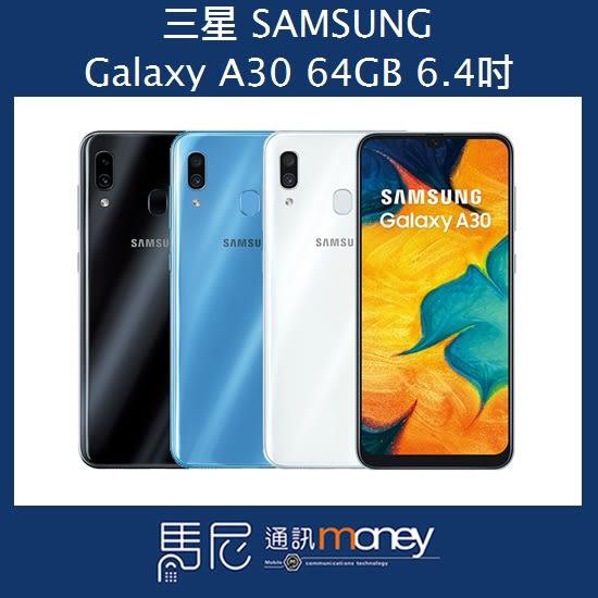 (+贈保護貼+側掀皮套)三星 SAMSUNG A30/64GB/6.4吋螢幕/臉部解鎖/閃電快充【馬尼通訊】