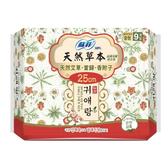 蘇菲 天然草本衛生棉日用  25cm/9片裝【杏一】