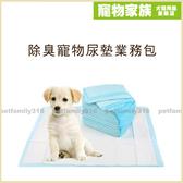 寵物家族-【4包免運組】除臭寵物尿墊業務包--(犬用尿布 幼貓照顧 外出用品墊料)