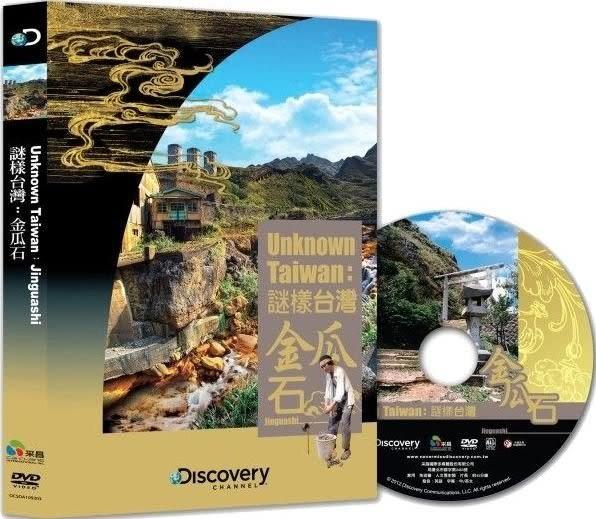 謎樣台灣 金瓜石 DVD   (購潮8)