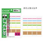 【龍德 LONGDER】LD-716 單面七彩索引標籤/索引片(20包/盒)