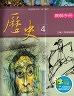二手書R2YB《高中 歷史 4 教師手冊》龍騰 5604-A1