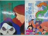 【書寶二手書T2/兒童文學_A1T】地下室的白色幽靈_樹妖與法師_2本合售