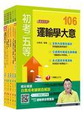 108年【交通行政】初等考試‧地方五等課文版全套