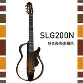 【非凡樂器】YAMAHA【SLG200N】古典靜音吉他/漸層色/贈導線/公司貨保固