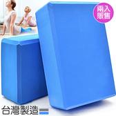 台灣製 40D瑜珈枕頭(2入組)韻律有氧伽磚瑜珈塊.專業瑜珈磚塊皮拉提斯運動健身器材推薦哪裡買ptt