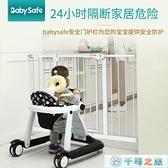 樓梯口護欄兒童安全門嬰兒門欄柵欄防護欄寵物隔離狗圍欄桿免打孔【千尋之旅】