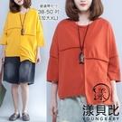 【YOUNGBABY中大碼】不規則下擺造型拼接棉T.橘/黃