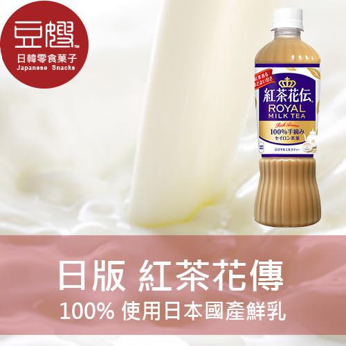 【豆嫂】日本飲料 日版 紅茶花傳(470ml)