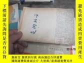 二手書博民逛書店罕見走向北方433519636 鄒荻帆 作家出版社 出版1954